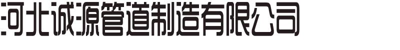 河北诚源管道制造有限公司【总部.】