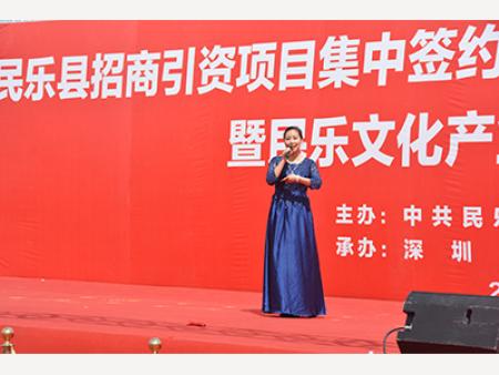 2019年5月9日民乐文化产业园开工奠基仪式照片
