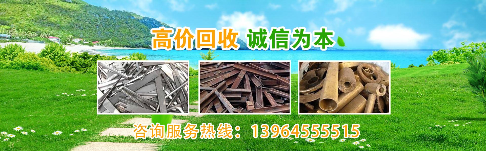 烟台不锈钢回收  烟台物资回收