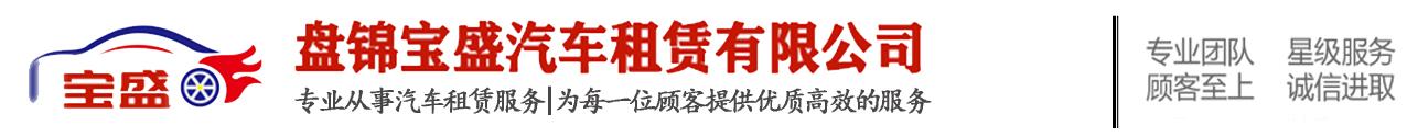 盘锦宝盛汽车租赁有限公司