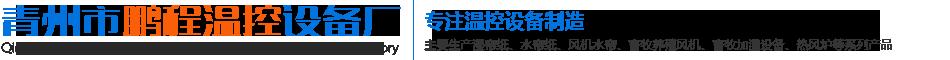 青州市鹏程温控设备厂