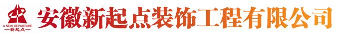 安徽新起点装饰工程有限公司