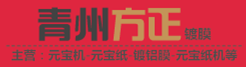 青州市方正镀膜厂