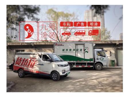 车身广告常见制作方法