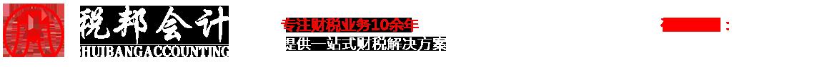 惠州市税邦会计服务有限公司