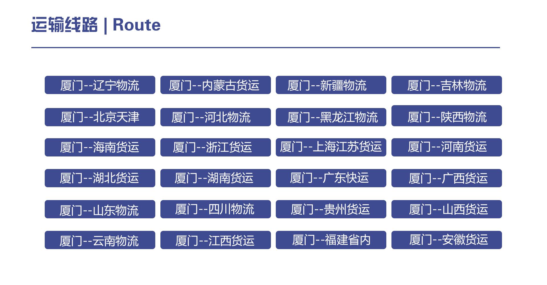 厦门物流,厦门物流运输,厦门公路运输,厦门物流公司,厦门零担运输,厦门物流线路