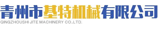 青州市基特机械有限公司