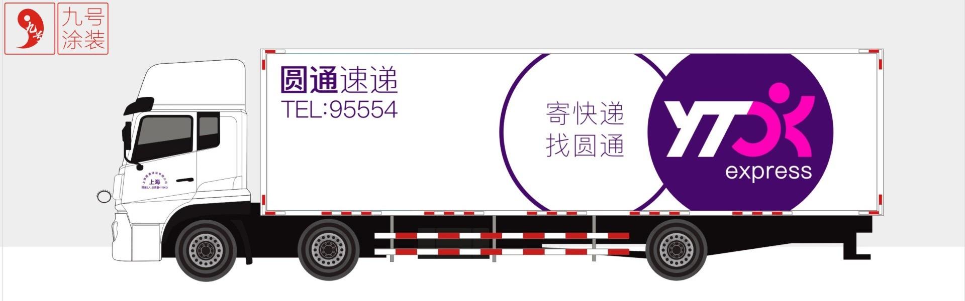九号涂装-成都车身广告|成都车体广告|货车面包车挂车集装箱大巴车公交车|广告|车贴|喷漆|涂装