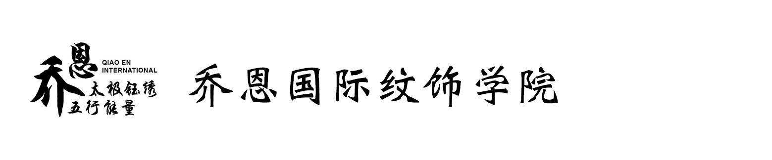 泉州市乔恩文化传播有限公司
