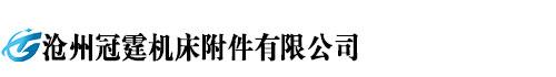 沧州冠霆机床附件有限公司