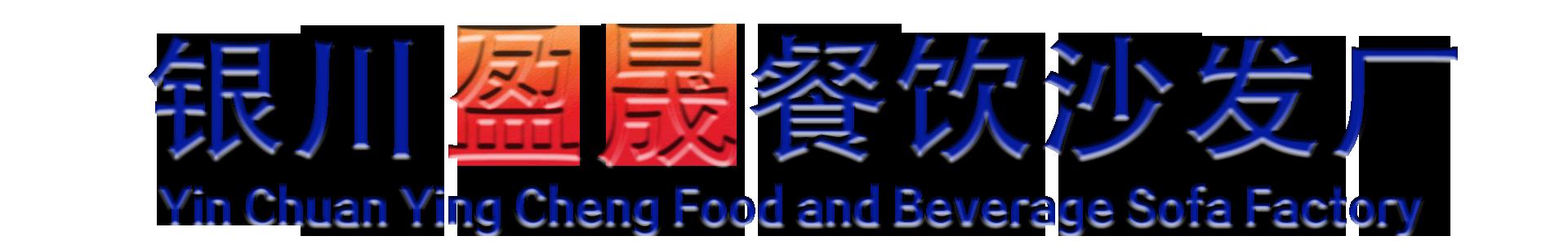 银川市兴庆区盈晟家具店