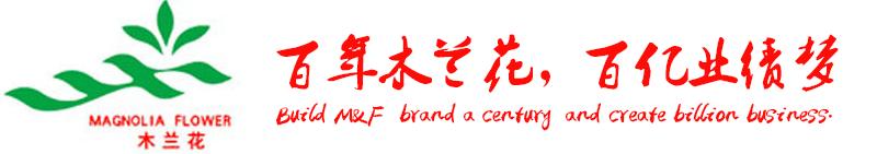 南陽木蘭花家紡股份有限公司