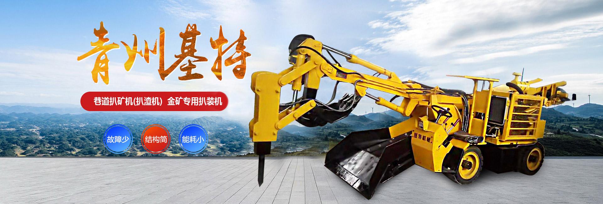 青州市基特机械有限公司扒渣机