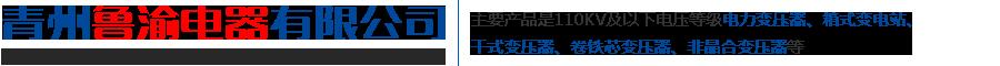 青州鲁渝电器有限公司