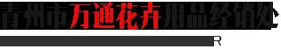 青州市万通花卉用品经销处