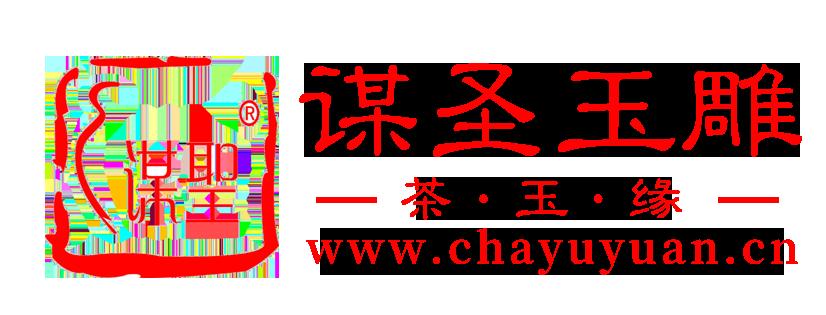 南陽市謀圣玉雕有限公司