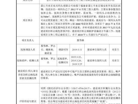 晋江市东石良兴码头有限公司