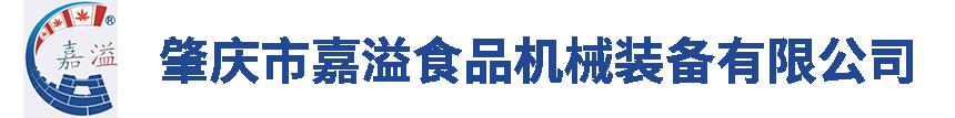 肇庆市嘉溢食品机械装备有限公司