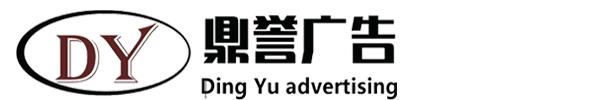 烟台鼎誉广告设备科技有限公司
