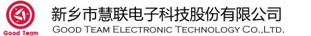新乡市慧联电子科技股份有限公司