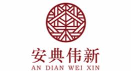 北京安典偉新建筑裝飾工程技術有限公司