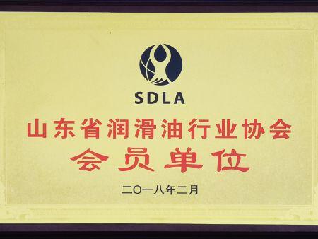 山東軒尼--山東省潤滑油行業協會會員單位
