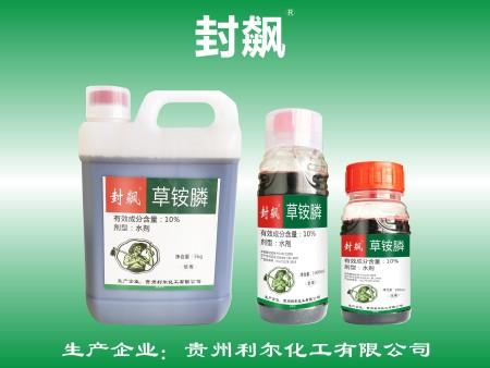 封飚10%草铵膦