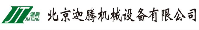 北京迦腾机械设备有限公司
