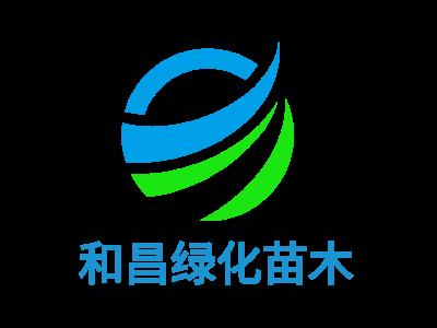 沭阳县和昌绿化苗木有限公司