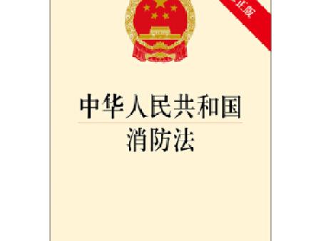 中�A人民共和�@小子��消防法(2019年修�)