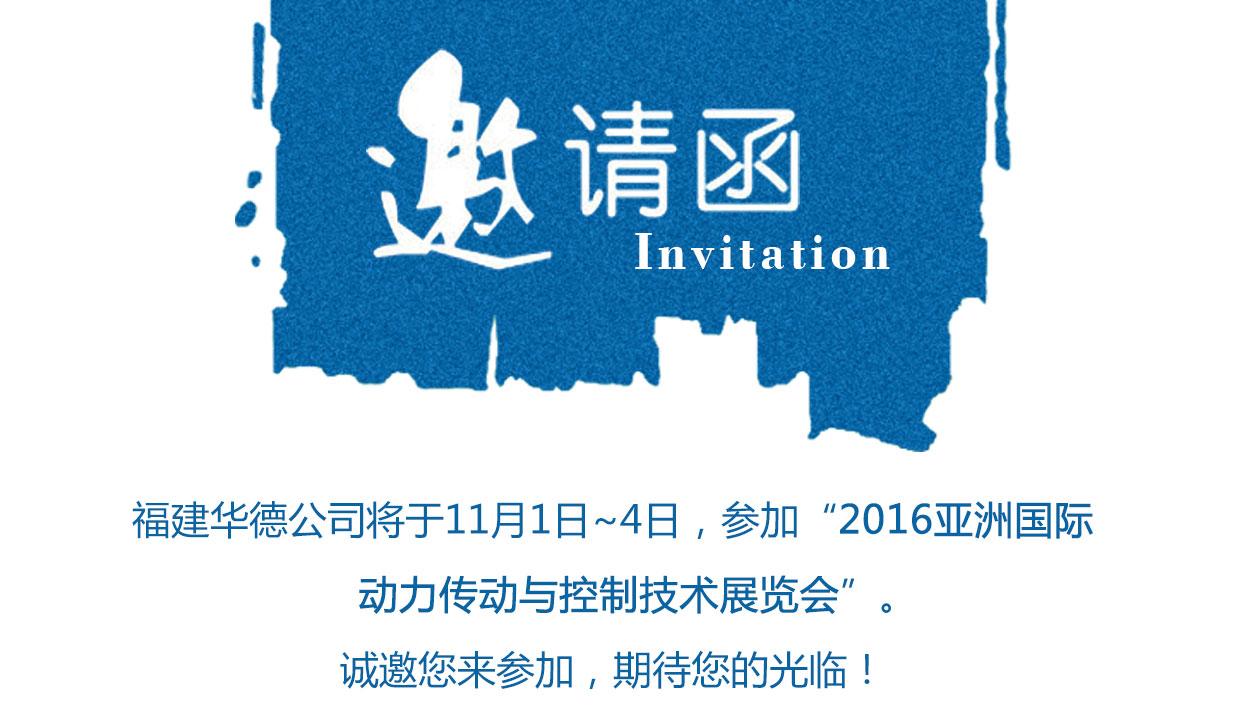 2016亚洲国际动力传动与控制技术展览会邀请函