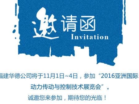 2016亞洲國際動力傳動與控制技術展覽會邀請函
