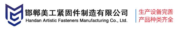 邯郸市美工紧固件制造有限公司