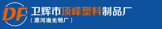 卫辉市顶峰塑料包装厂