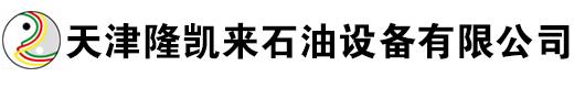 天津隆凯来石油设备有限公司