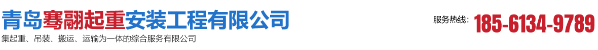 青岛骞翮起重安装工程有限公司
