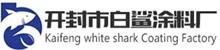 开封市白鲨涂料厂