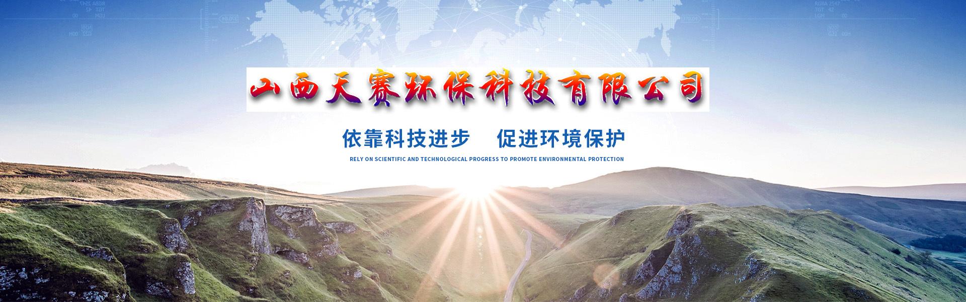 山西乐天堂娱乐在线环保科技有限公司 乐天堂娱乐在线环保