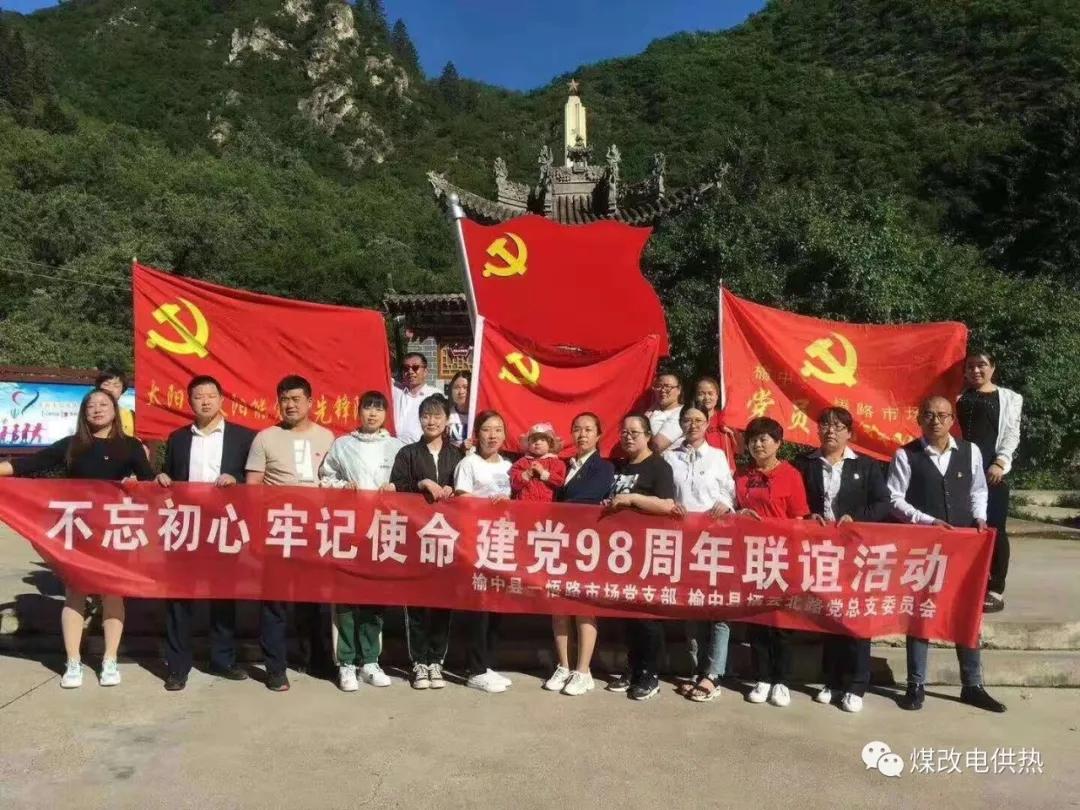 緬懷革命先烈,重溫黨的歷史