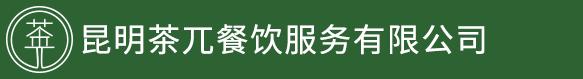 昆明茶兀餐飲服務有限公司
