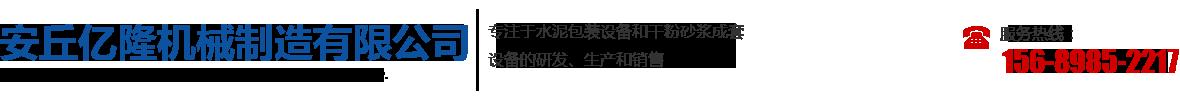 安丘亿隆机械制造有限公司