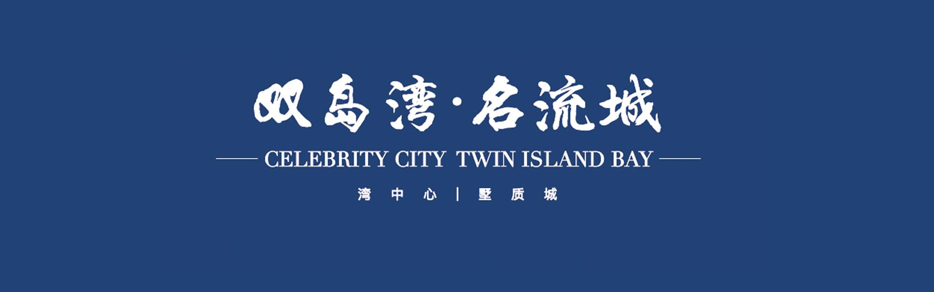 山东名流房地产开发有限公司开发的双岛湾名流城总占地1100亩,总建筑面积约120万平米。