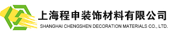 上海程申装饰材料有限公司