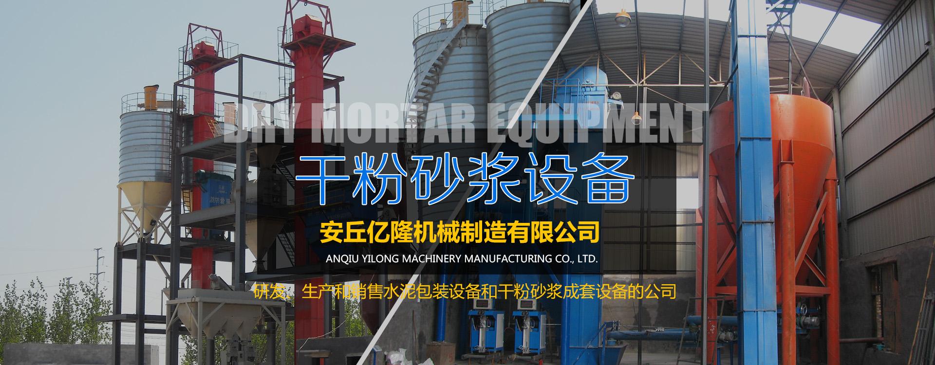 安丘亿隆机械制造有限公司是山东省较早进入水泥包装机械和干粉砂浆机械的厂家,是研发、生产和销售水泥包装设备和干粉砂浆成套设备的公司。