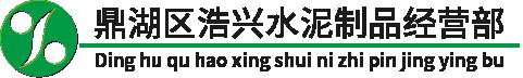 肇庆市鼎湖区永兴机械水泥制品制管厂