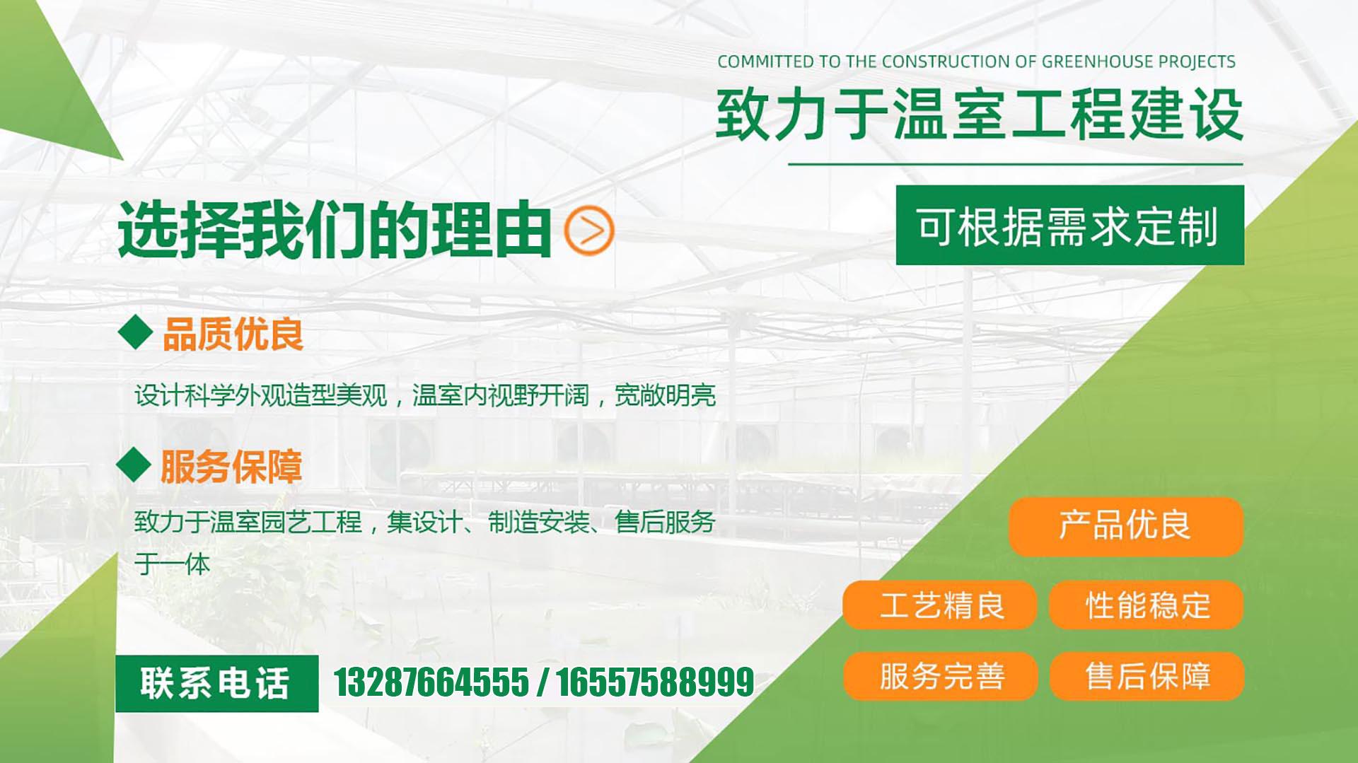 青州晖耀温室工程有限公司优势