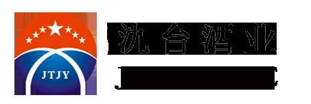 贵州氿台酒业(集团)有限公司