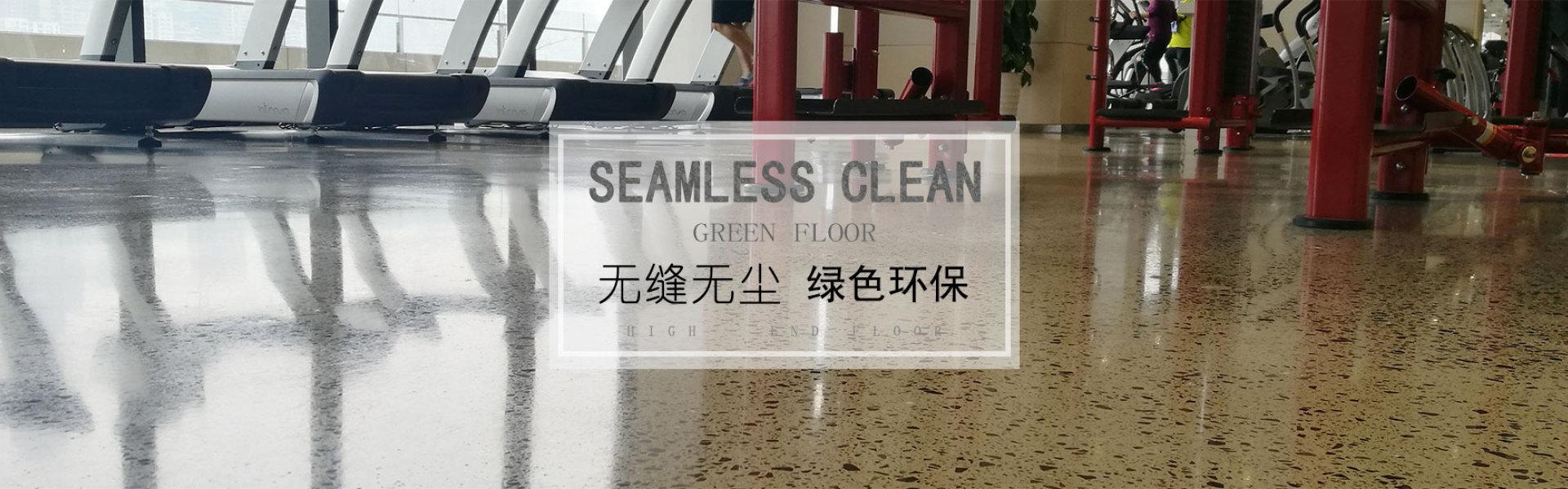 无缝无尘、绿色环保
