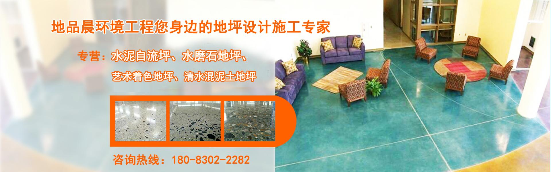 地品晨环境工程您身边的地坪设计施工专家!专营:水泥自流平、水磨石地坪、艺术着色地坪、清水混凝土地坪