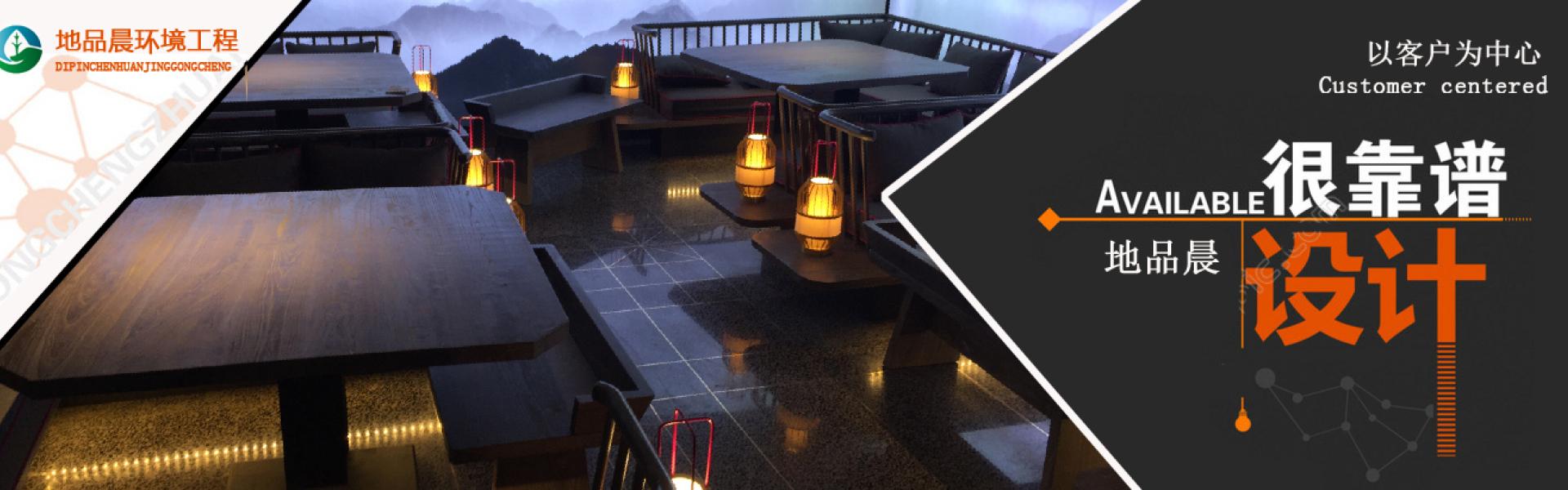 地品晨环境工程:以客户为中心、很靠谱、地品晨设计